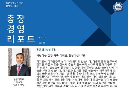 총장경영리포트 2020 11월호