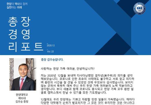 총장경영리포트 2020 12월호