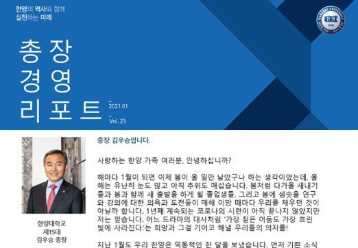총장경영리포트 2021년 1월호