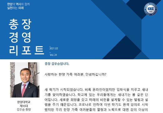 총장경영리포트 2021년 2월호