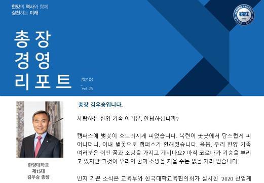 총장경영리포트 2021년 3월호