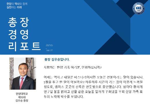 총장경영리포트 2021년 5월호
