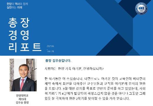 총장경영리포트 2021년 6월호
