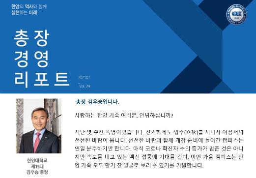 총장경영리포트 2021년 7월호