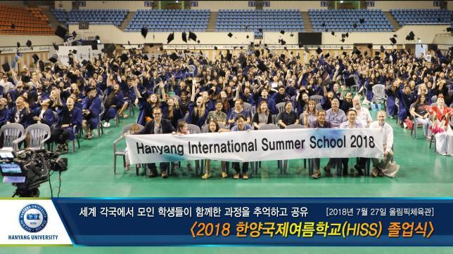 2018 한양국제여름학교 졸업식