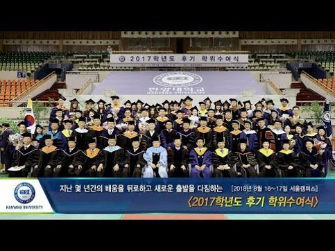 2017학년도 후기 학위수여식