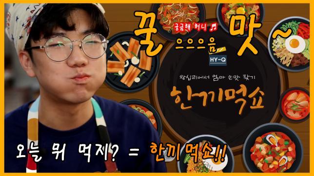 [채널H HY-Q] #2 한끼먹쇼
