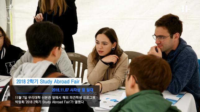 2018 2학기 Study Abroad Fair