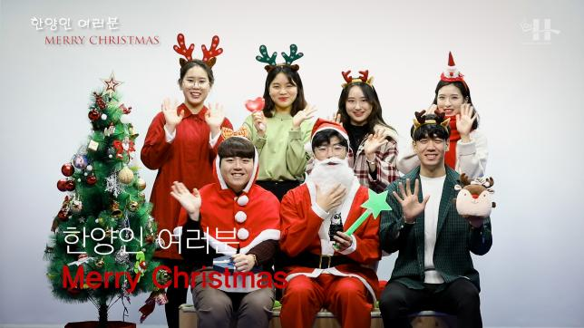 한양인 여러분 Merry Christmas & Happy New Year