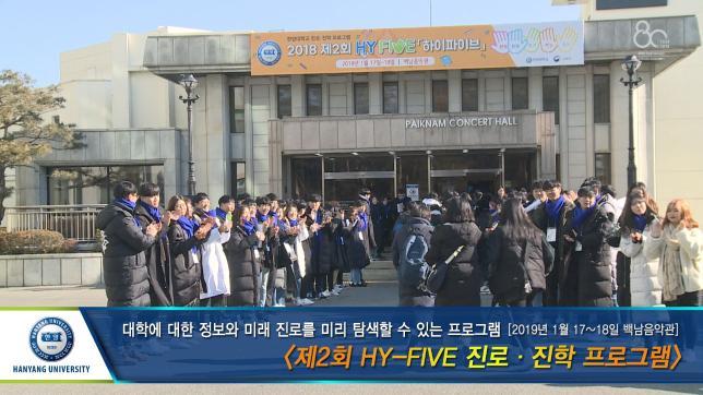 제2회 HY-FIVE 진로·진학 프로그램