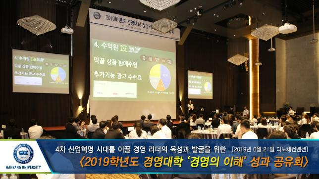2019학년도 경영대학 '경영의 이해' 성과 공유회