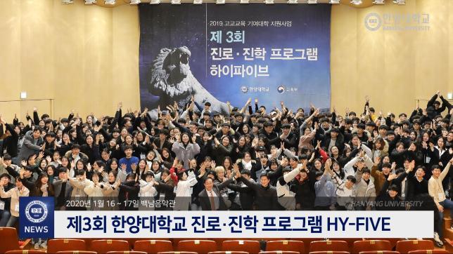 제3회 한양대학교 진로·진학 프로그램 HY-FIVE