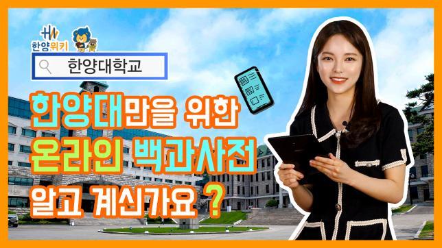 한양위키 #1 쉽고 빠르게 배우는 한양대학교!!