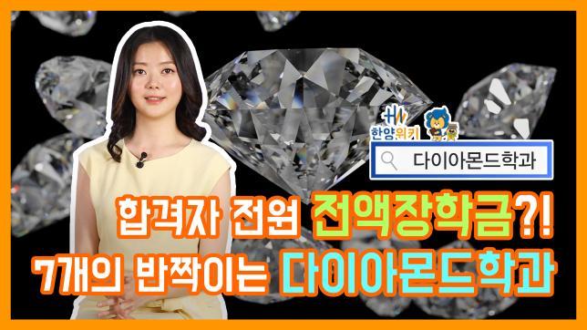 한양위키 #2 한양에 다이아몬드가 숨겨져 있다고!? 어디 있나 검색해봤습니다