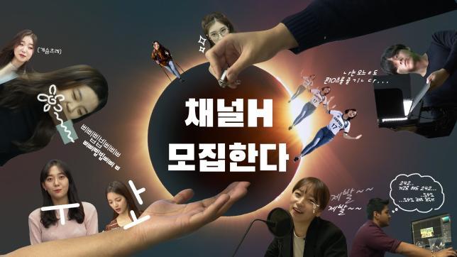 채널H 9기 모집 영상_이게 진짜 최최최 최종.mp4