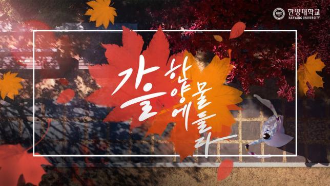 #가을, 한양에 물들다????