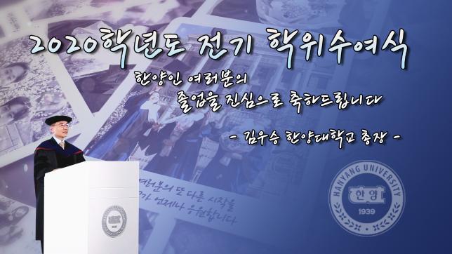 2020학년도 전기 졸업생에게 전하는 축하 메시지_김우승 총장