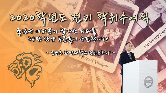 2020학년도 전기 졸업생에게 전하는 축하 메시지_손용근 총동문회장