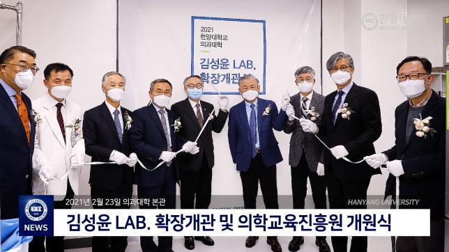 김성윤 LAB. 확장 개관식 및 의학연구진흥원 개원식