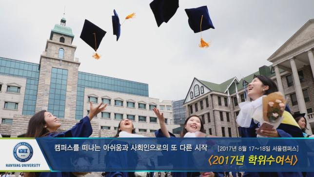 2016학년도 후기 학위수여식