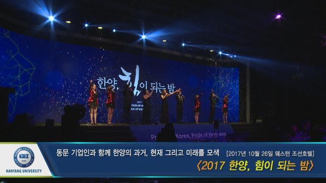 2017 한양, 힘이 되는 밤
