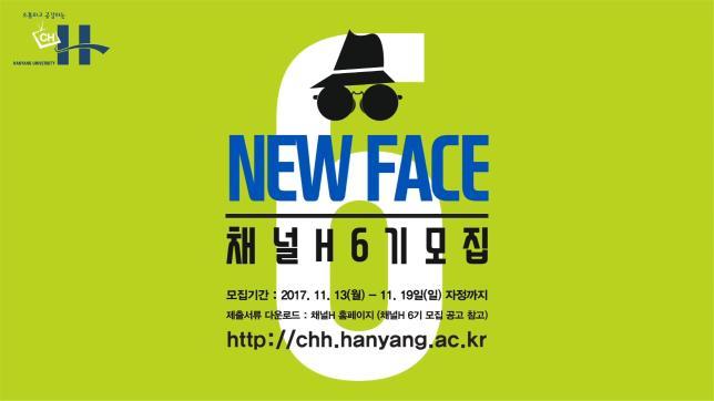 채널H 6기 학생기자 모집영상
