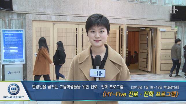 HY-Five 진로·진학 프로그램