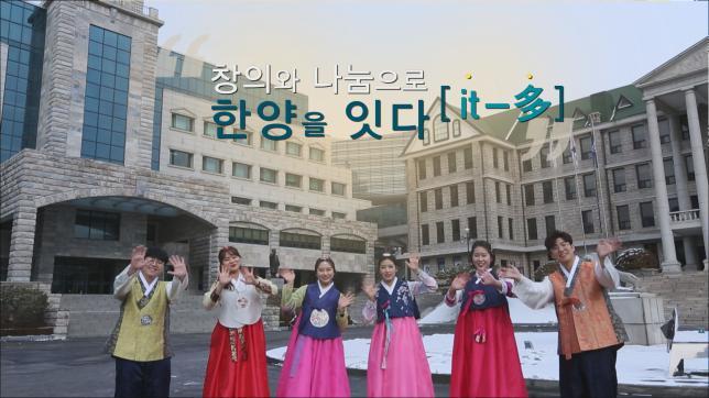 2018 신년 새해인사_ 한양을 잇다 [it-多]