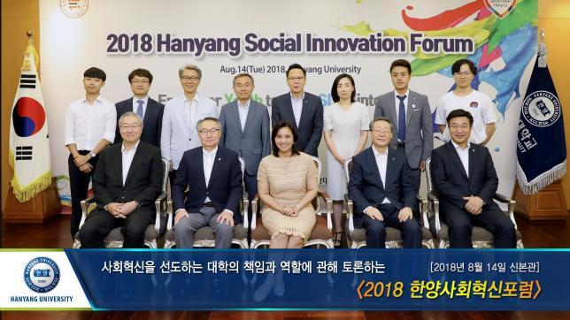 2018 한양사회혁신포럼