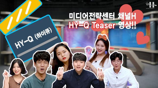 [채널H HY-Q] #1 HY-Q Teaser