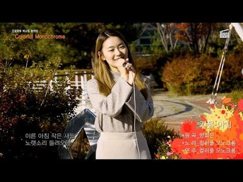 컬러풀 모노크롬(Colorful Monochrome) 버스킹 정기공연 홍보영상 _ 아이유 '가을아침' Cover Live