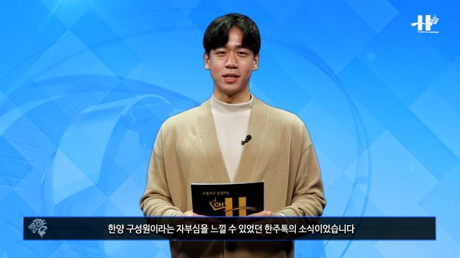 한양주간톡톡 11월 4회