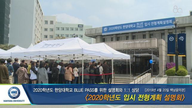 2020학년도 한양대학교 BLUE PASS 입시 전형계획 설명회