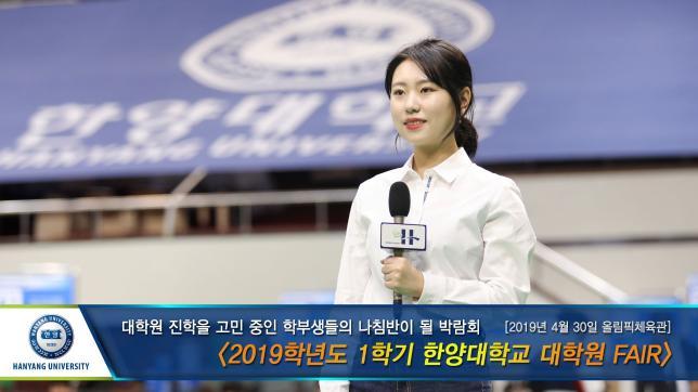 2019학년도 1학기 한양대학교 대학원 FAIR