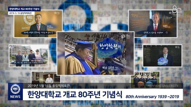 한양대학교 개교 80주년 기념식