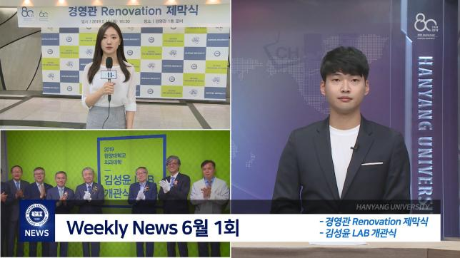 Weekly News 6월 1회