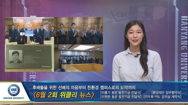Weekly News 6월 2회