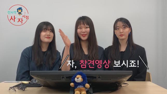 한양대학교 개교 80주년 영상 공모전_전지적 사자 시점
