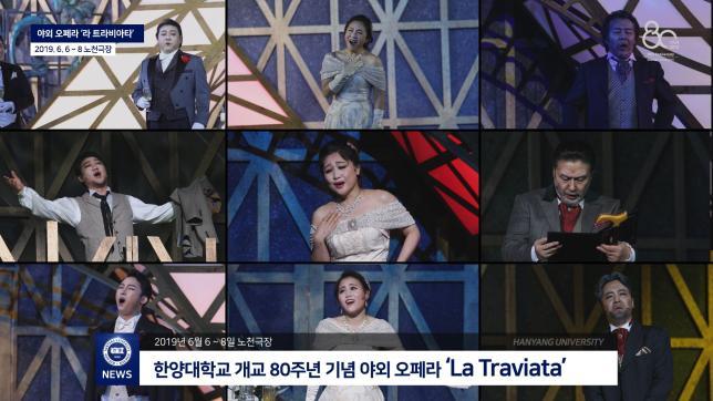 한양대학교 개교 80주년 기념 야외 오페라 'La Traviata'