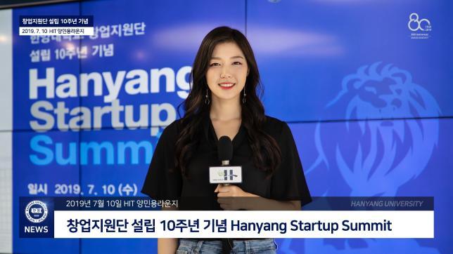 Hanyang Startup Summit