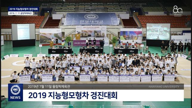 2019 지능형모형차 경진대회