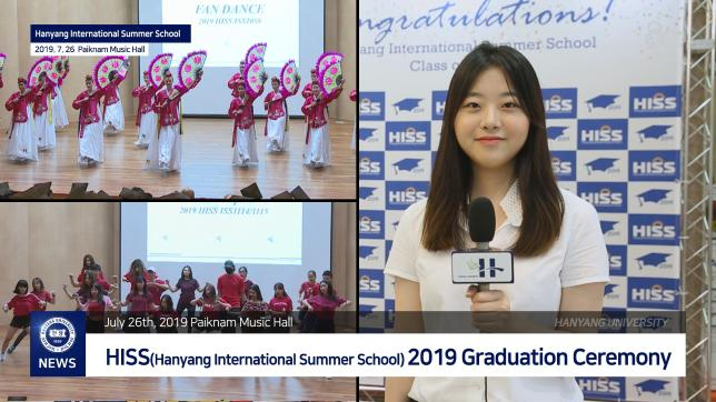HISS 2019 Graduation Ceremony