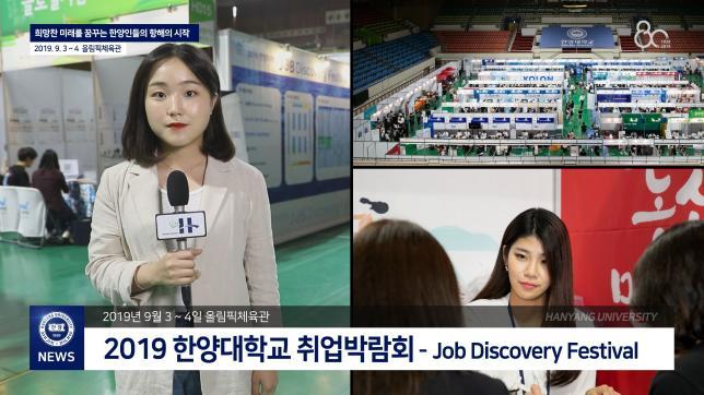 2019 한양대학교 취업박람회