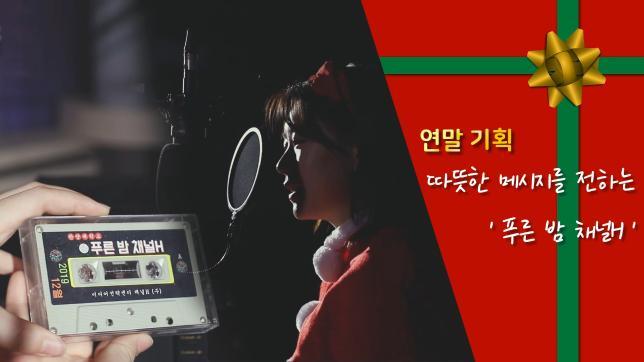 푸른밤 채널H_따뜻한 메세지를 전하는 라디오
