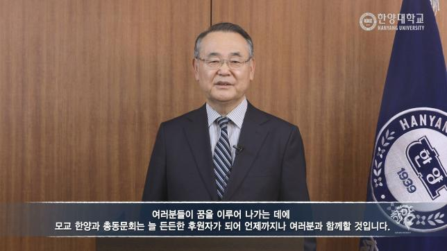 2020년 2월 졸업생에게 전하는 영상 메시지_손용근 총동문회장