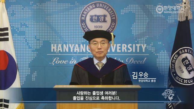 2020년 2월 졸업생에게 전하는 영상 메시지_김우승 총장