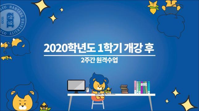 2020학년도 2주간 원격수업 학생 가이드
