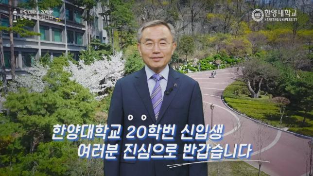20학번 신입생에게 전하는 영상 메시지_김우승 총장