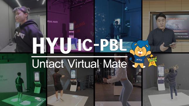한양대학교 체육학과 Untact AI Virtual Education