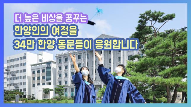 2019학년도 후기 졸업생에게 전하는 축하 메시지_손용근 총동문회장